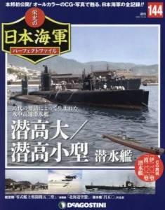 週刊 栄光の日本海軍 パーフェクトファイル144