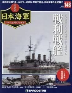 週刊 栄光の日本海軍 パーフェクトファイル148