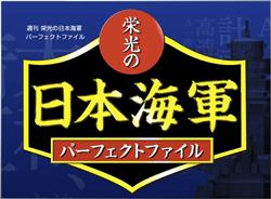 週刊 栄光の日本海軍 パーフェクトファイル