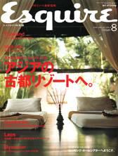 エスクァイア2005年08月号