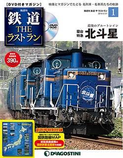 隔週刊 鉄道 THE ラストラン 1号
