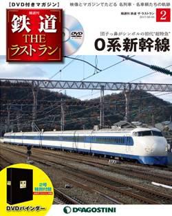 隔週刊 鉄道 THE ラストラン 2号