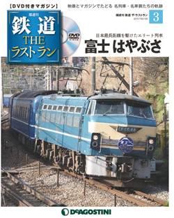 隔週刊 鉄道 THE ラストラン 3号