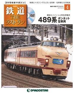 隔週刊 鉄道 THE ラストラン 4号