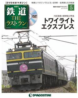 隔週刊 鉄道 THE ラストラン 5号