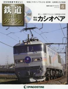隔週刊 鉄道 THE ラストラン 6号