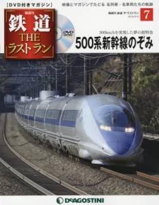 隔週刊 鉄道 THE ラストラン 7号