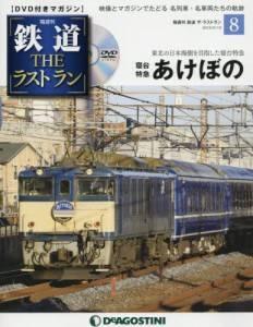 隔週刊 鉄道 THE ラストラン 8号