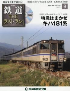 隔週刊 鉄道 THE ラストラン 9号