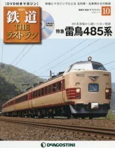 隔週刊 鉄道 THE ラストラン 10号