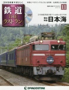 隔週刊 鉄道 THE ラストラン 11号