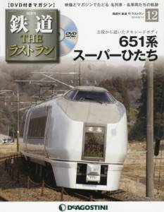 隔週刊 鉄道 THE ラストラン 12号
