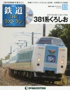 隔週刊 鉄道 THE ラストラン 13号