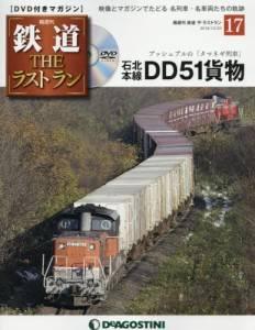 隔週刊 鉄道 THE ラストラン 17号
