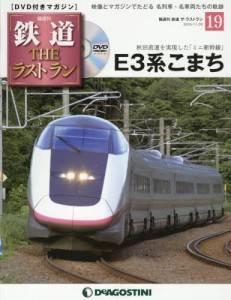 隔週刊 鉄道 THE ラストラン 19号 E3系