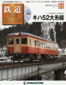 隔週刊 鉄道 THE ラストラン 21号