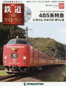 隔週刊 鉄道 THE ラストラン 28号