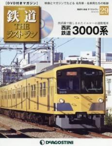 隔週刊 鉄道 THE ラストラン 29号