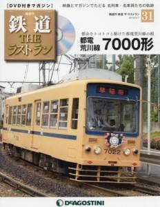 隔週刊 鉄道 THE ラストラン 31号