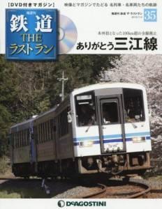 隔週刊 鉄道 THE ラストラン 35号