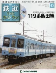 隔週刊 鉄道 THE ラストラン 42号