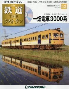 隔週刊 鉄道 THE ラストラン 43号