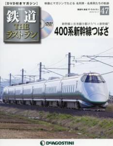 隔週刊 鉄道 THE ラストラン 47号