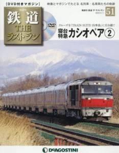 隔週刊 鉄道 THE ラストラン 51号