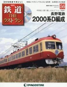 隔週刊 鉄道 THE ラストラン 56号