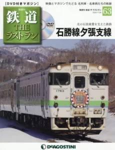 隔週刊 鉄道 THE ラストラン 63号