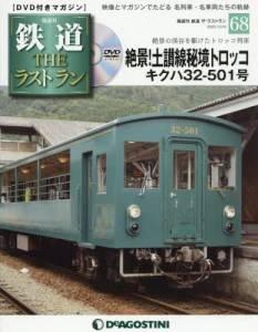 隔週刊 鉄道 THE ラストラン 68号