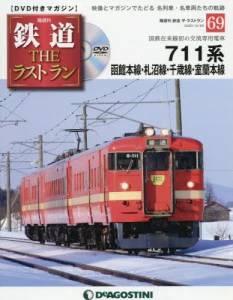 隔週刊 鉄道 THE ラストラン 69号