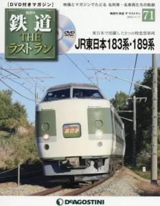 隔週刊 鉄道 THE ラストラン 71号