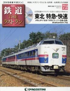 隔週刊 鉄道 THE ラストラン 72号