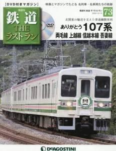 隔週刊 鉄道 THE ラストラン 73号