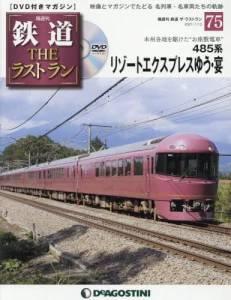 隔週刊 鉄道 THE ラストラン 75号