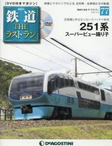 隔週刊 鉄道 THE ラストラン 77号