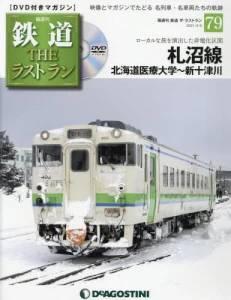 隔週刊 鉄道 THE ラストラン 79号