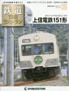隔週刊 鉄道 THE ラストラン 82号