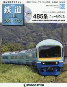 隔週刊 鉄道 THE ラストラン 83号