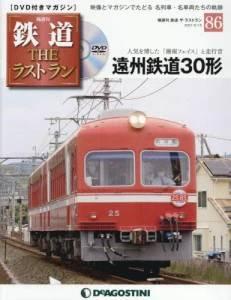隔週刊 鉄道 THE ラストラン 86号