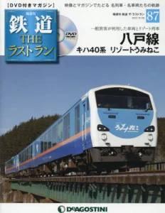 隔週刊 鉄道 THE ラストラン 87号