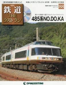 隔週刊 鉄道 THE ラストラン 88号