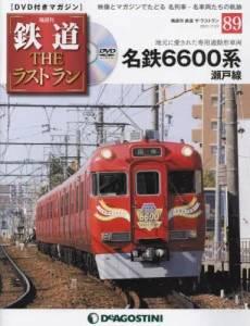 隔週刊 鉄道 THE ラストラン 89号