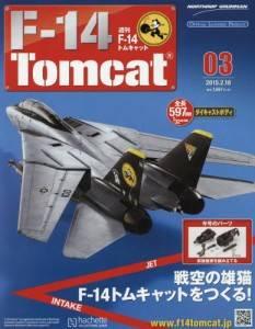 週刊F−14トムキャット  3号