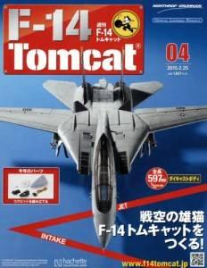 週刊F−14トムキャット  4号