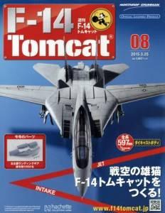 週刊F−14トムキャット  8号