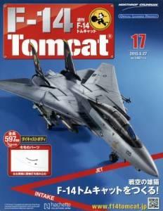 週刊F−14トムキャット 17号