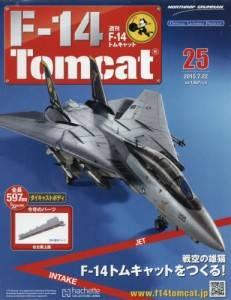 週刊F−14トムキャット 25号