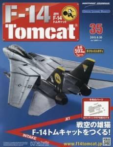 週刊F−14トムキャット 35号